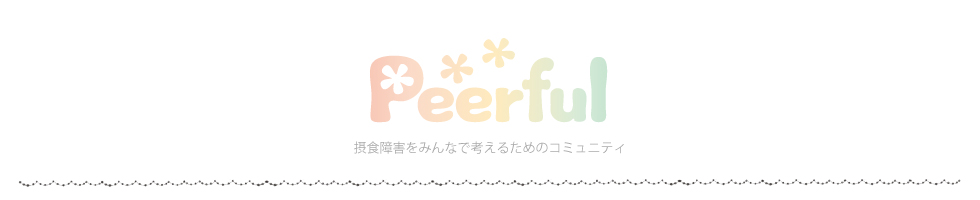 摂食障害コミュニティPeerful(ピアフル)