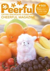 雑誌Peerful2