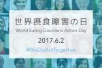 世界摂食障害の日2017