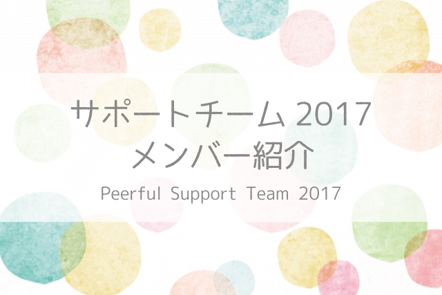 サポートチームメンバー紹介
