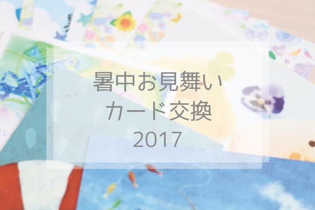 暑中お見舞い2017-2