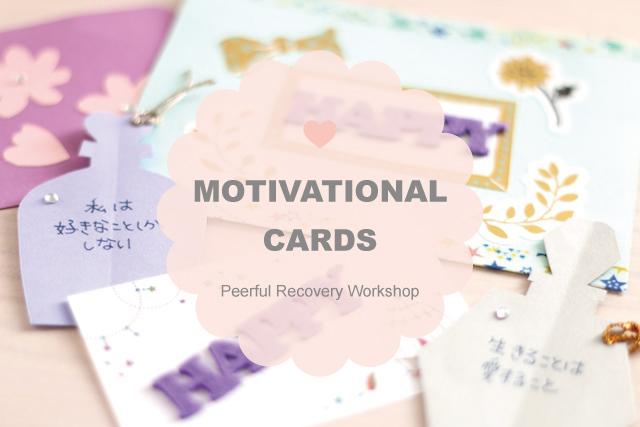 モチベーションカード