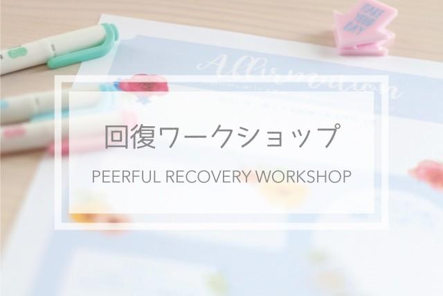 回復ワーク201710