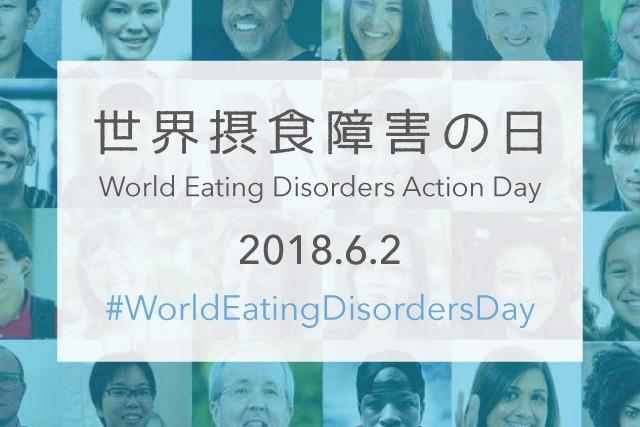 世界摂食障害の日2018