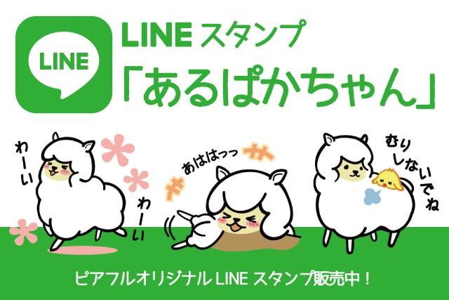 LINEスタンプ1